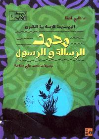 محمد: الرسالة والرسول
