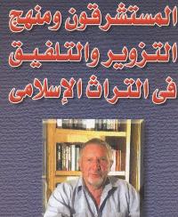 ائمہ اربعہ ابو حنیفہ، مالک، شافعی، احمد کا عقیدہ