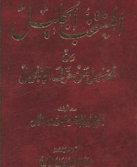 Qodho' dan Qodar