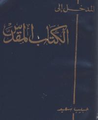 Doğru İnanç ve Bu İnanca Aykırı Şeyler ve İslam'dan Çıkaran Haller