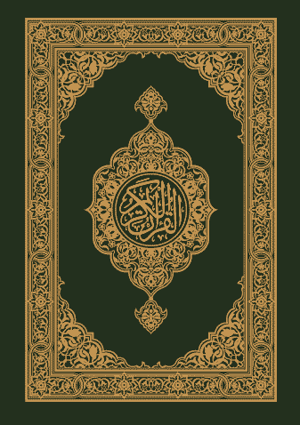 Translation of the meanings of the quran in Ukrainian