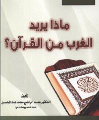 Ang mga Nakakawalang-bisa sa Pagka-Islam
