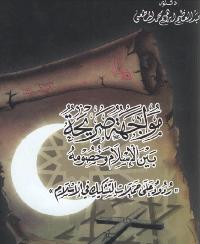 ANG ISLAM SA IGLAP NA PANANAW