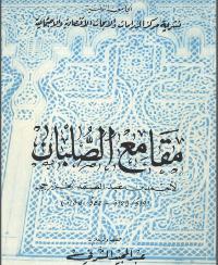 ANG PAMAMARAANG MORAL NG ISLAM