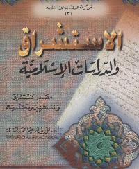 Отношение Ислама к сироте
