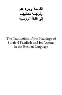 """Перевод смыслов суры """"Аль-Фатиха"""" и джуза """"Амма"""""""