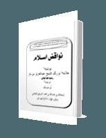 پناهگاه مسلمان [ حصن المسلم ]