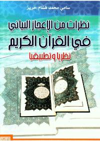 نظرات من الاعجاز البياني في القرآن الكريم نظريا وتطبيقيا