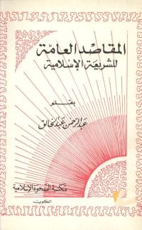 المقاصد العامة للشريعة الاسلامية