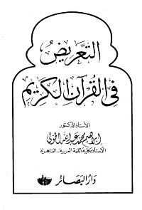 التعريض في القرآن الكريم