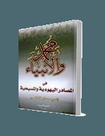 محمد صلى الله عليه وسلم والانبياء في المصادر اليهودية والمسيحية