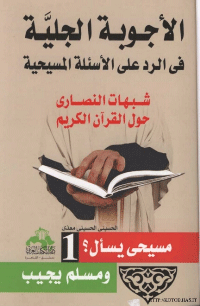 الاجوبة الجلية في الرد على الاسئلة المسيحية شبهات النصارى حول القرآن الكريم