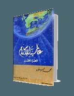 عالمية الاسلام وقضايا العصر