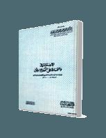 الاستشراق والغارة على الفكر الاسلامي