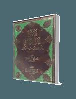دعوة اهل الكتاب الى دين رب العباد