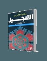 الانجيل دراسة وتحليل