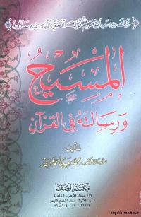 المسيح ورسالته في القرآن