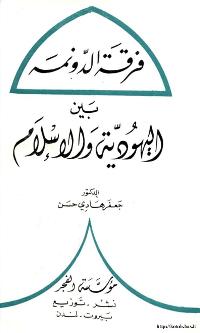 فرقة الدونمة بين اليهودية والاسلام