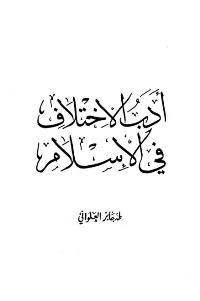 أدب الإختلاف في الإسلام