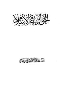 الحوار في الإسلام