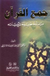 جمع القرآن...دراسة تحليلية لمروياته