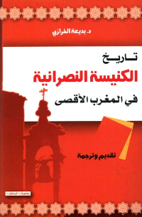 تاريخ الكنيسة النصرانية في المغرب العربي