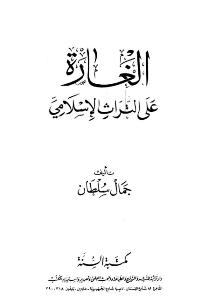 الغارة على التراث الاسلامي
