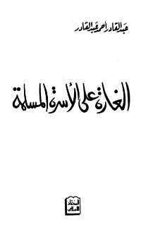 الغارة على الاسرة المسلمة