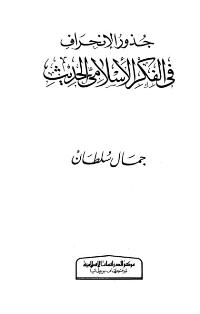 جذور الانحراف في الفكر الاسلامي الحديث