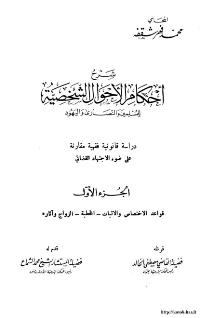 شرح احكام الاحوال الشخصية للمسلمين والنصارى واليهود