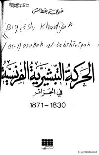 الحركة التبشيرية الفرنسية في الجزائر 1830 – 1871