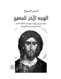 الوجه الآخر للمسيح … موقف يسوع من اليهود واليهودية وإله العهد القديم ومقدمة في المسيحية الغنوصية