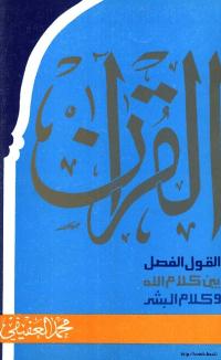 القرآن .. القول الفصل بين كلام الله و كلام البشر