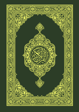 Translation of the Meanings of the Quran in Turkish