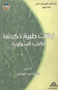 نباتات طبية ذكرتها الكتب السماوية