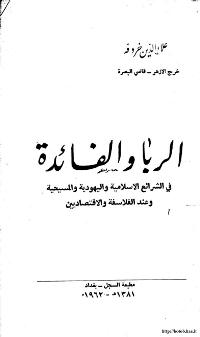 الربا والفائدة في الشرائع الاسلامية واليهودية والمسيحية وعند القلاسقة والاقتصاديين
