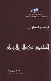 الكتابيون في ظلال الإسلام