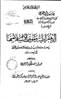 الديمقراطية وموقف الإسلام منها