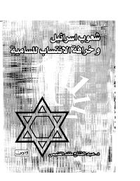 شعوب اسرائيل وخرافة الانتساب للسامية