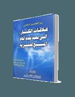 علاقات الكبار: النبي محمد يقدم آخاه المسيح للبشرية