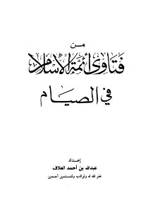 من فتاوي أئمة الاسلام في الصيام