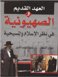 العهد القديم والصهيونية في نظر الإسلام والمسيحية