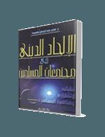 الإلحاد الديني في مجتمعات المسلمين