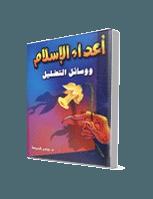 أعداء الاسلام ووسائل التضليل