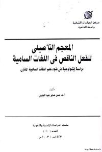 المعجم التأصيلي للفعل الناقص في اللغات السامية