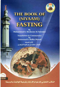 The Book of (Siyaam) Fasting