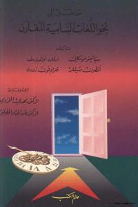 مدخل الى نحو اللغات السامية المقارن