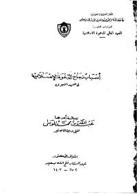 أسباب نجاح الدعوة الإسلامية في العهد النبوي
