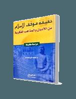 حقيقة موقف الاسلام من الأديان والمذاهب الفكرية