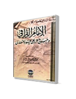 الإمام القرافي وجهوده في الرد على اليهود والنصارى